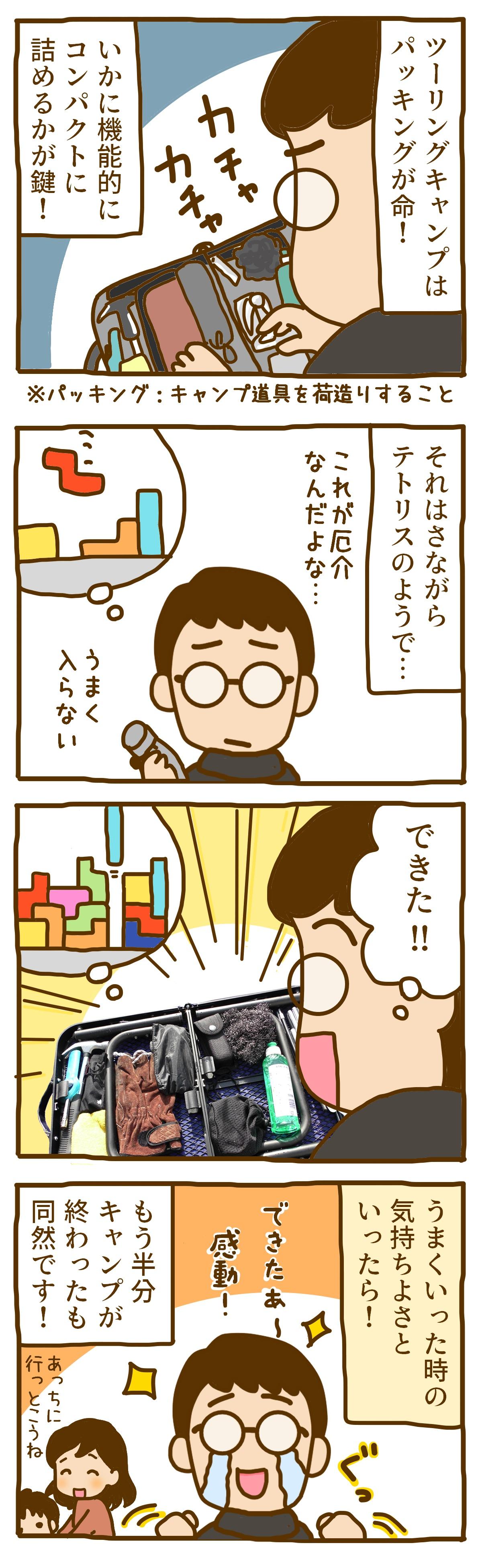 漫画139-1