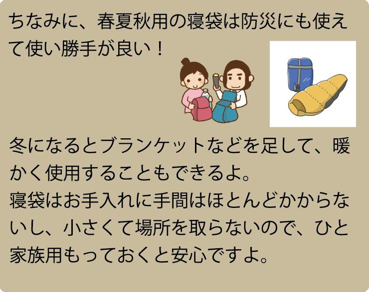 春夏秋用の寝袋は防災にも使えて使い勝手が良い!