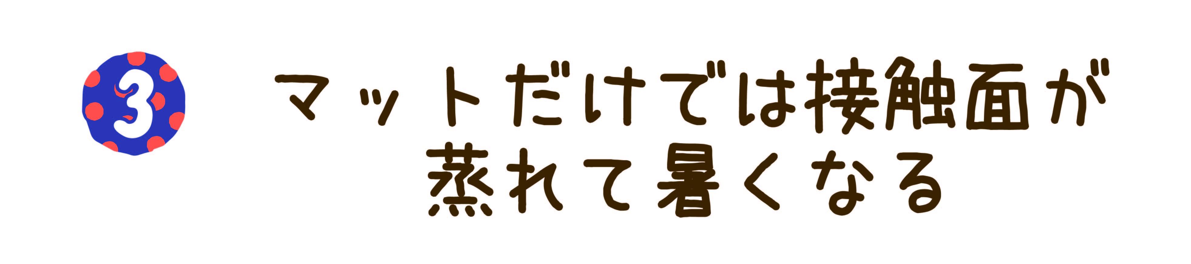 #003まとめ-04