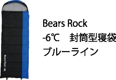 BearsRock.-6℃筒型寝袋.ブルーライン