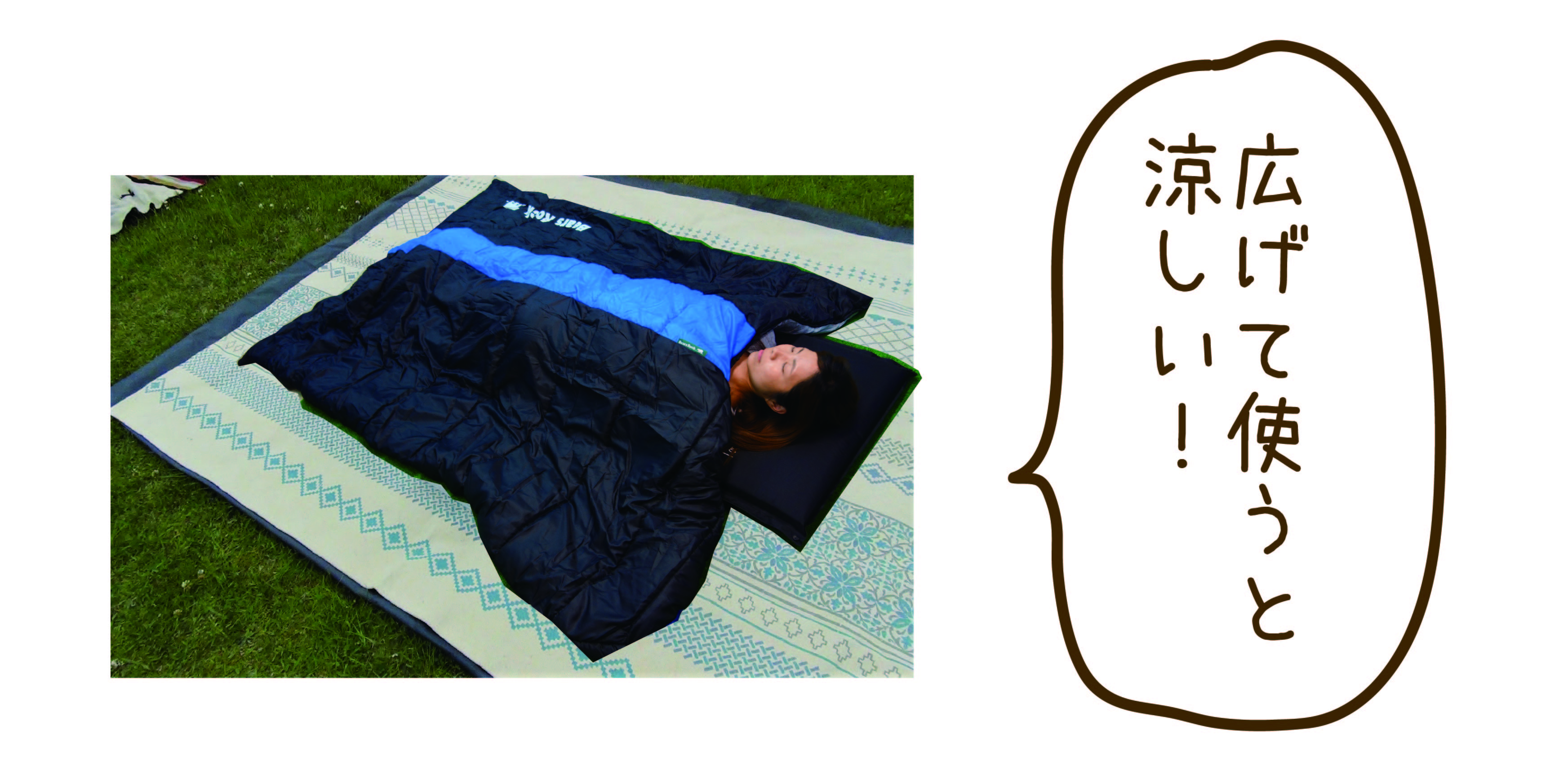 #001初心者向けの夏の寝袋の選び方-09