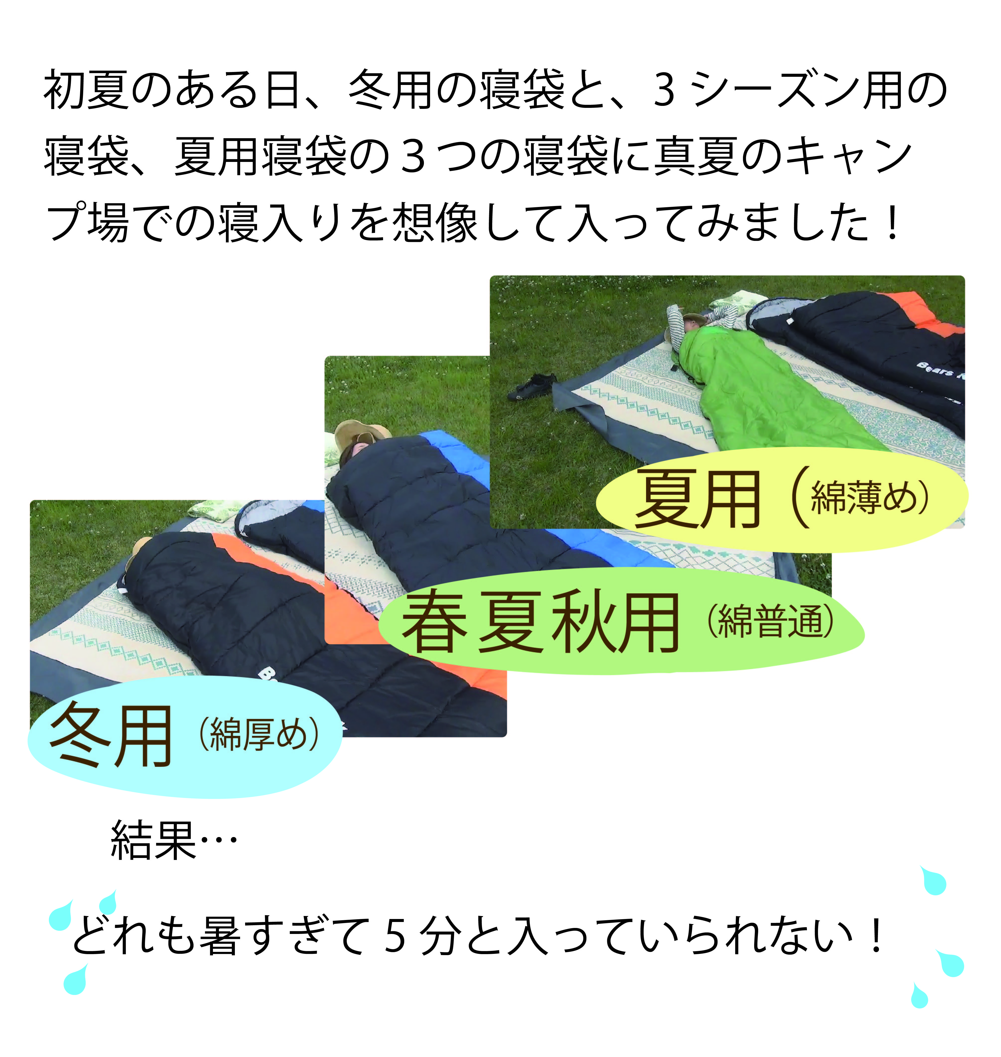 #001初心者向けの夏の寝袋の選び方-06