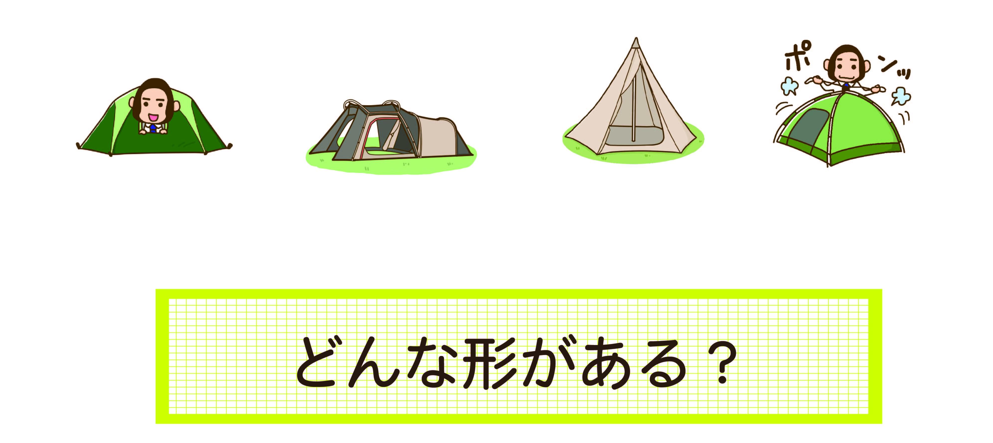 いろいろなテントのイラスト