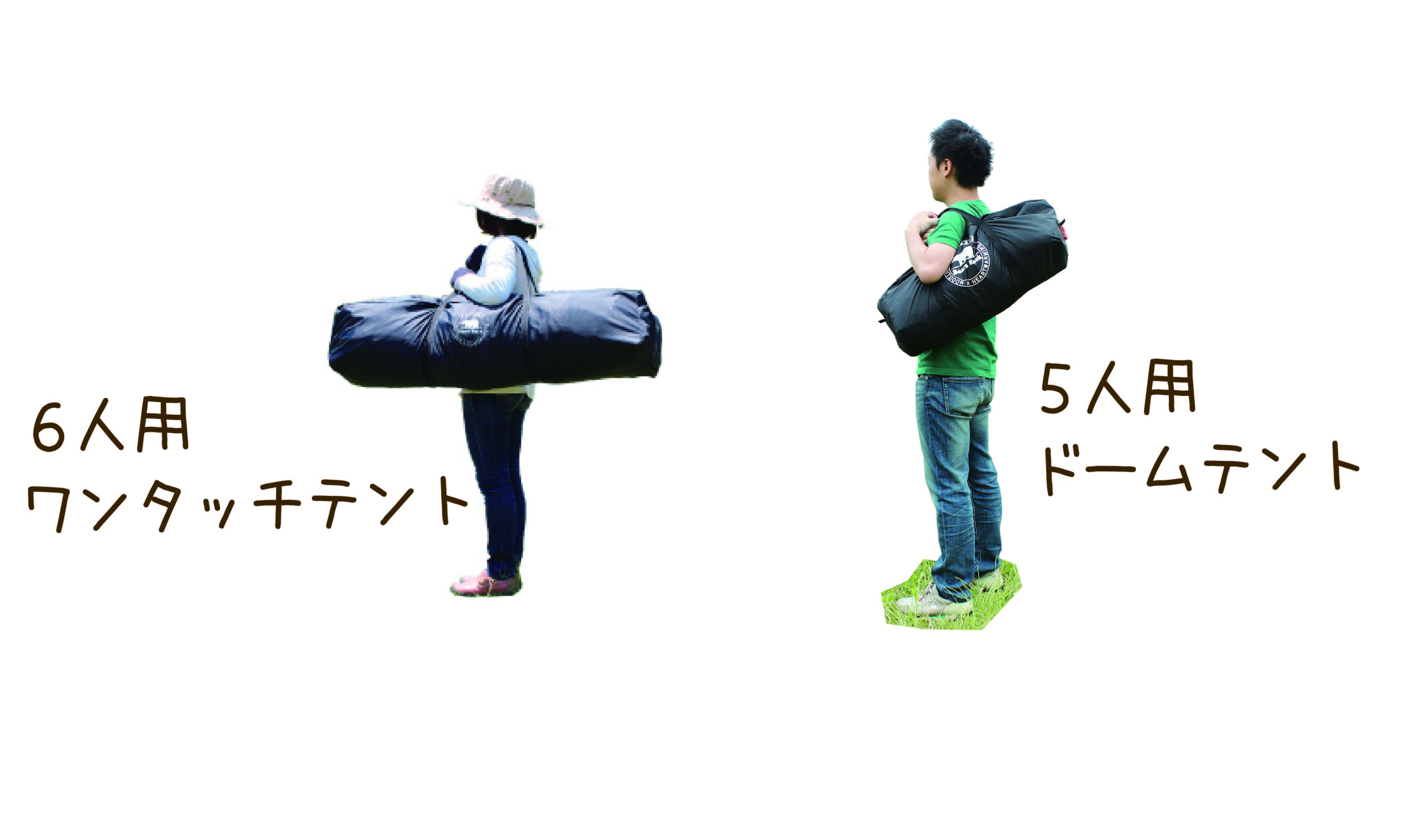 テントのサイズの比較画像