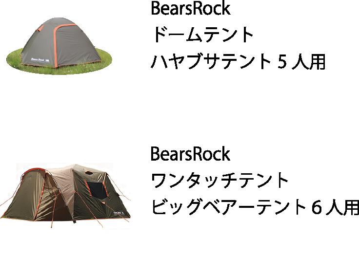 今回使用したテント
