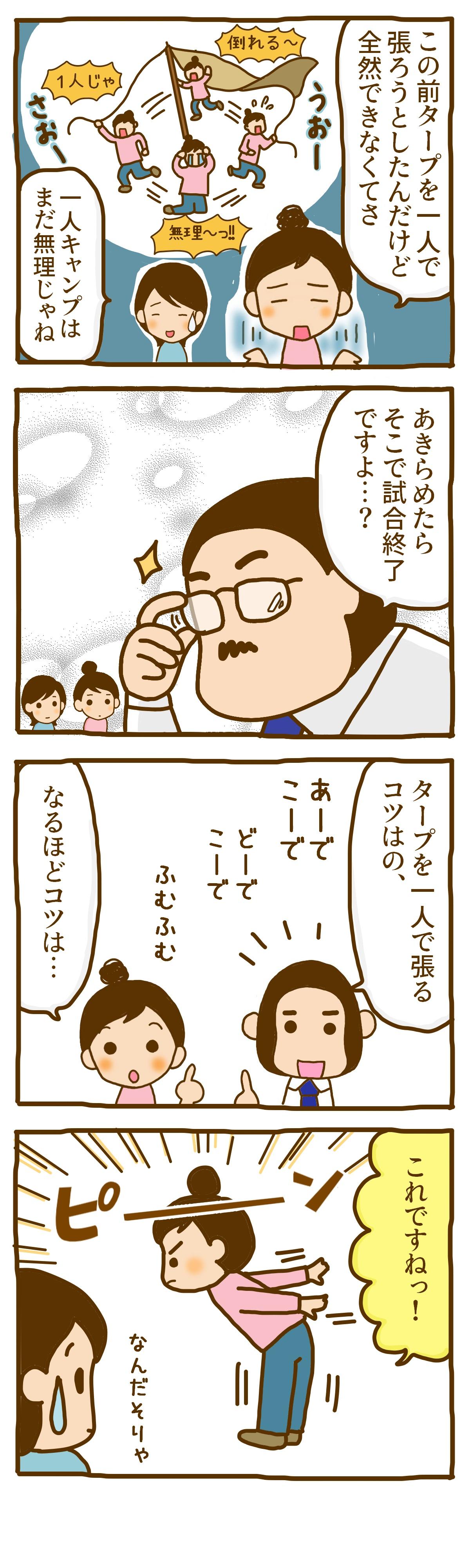 漫画148