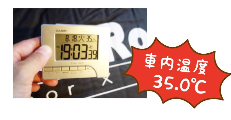 車内温度35℃