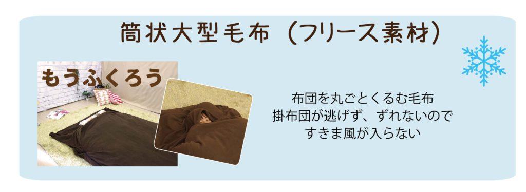筒状大型毛布(フリース素材)