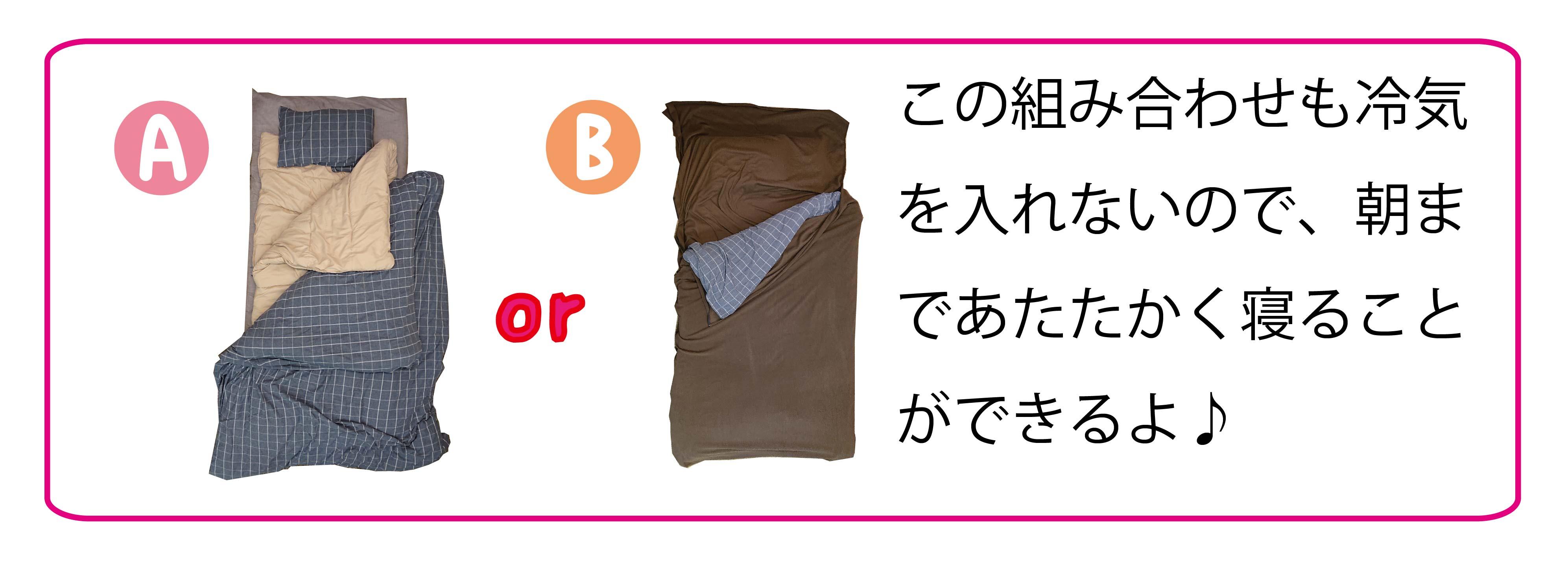 AやBの組み合わせも冷気を入れないので朝まで暖かいです