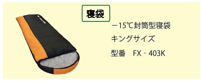 FX-403K