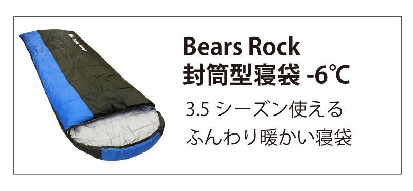 封筒型寝袋-6°の写真