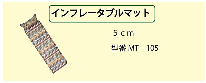 インフレータブルマット5cm