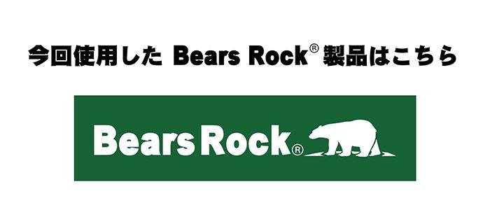 Bears Rock製品はこちら