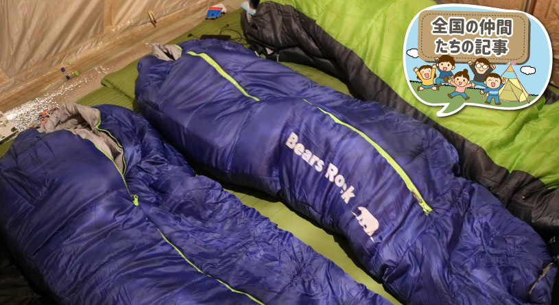 【体験】冬キャンプで寝袋比較