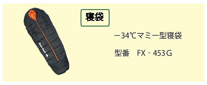 FX-453G