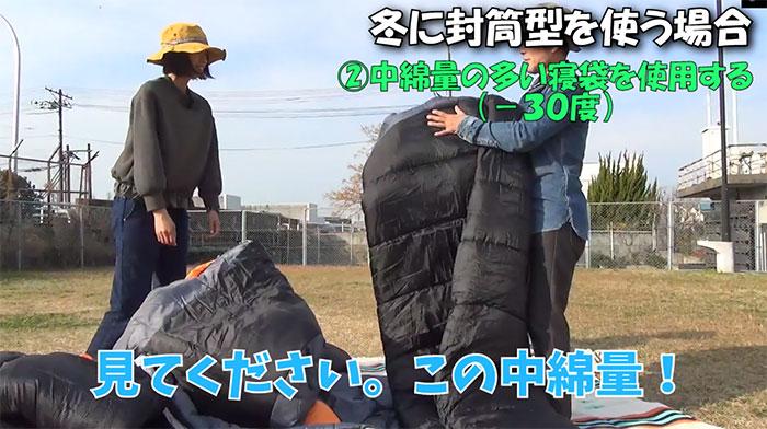 中綿量の多い寝袋を使用する