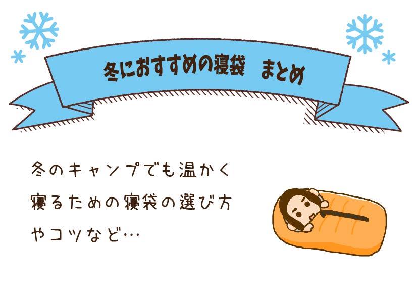 冬にオススメの寝袋まとめ