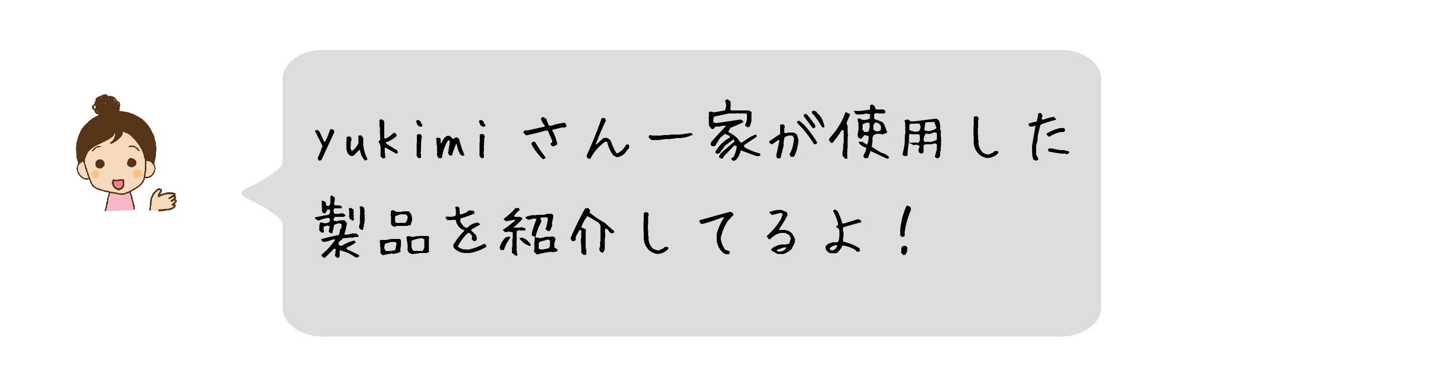 yukimiさん一家が使用した製品