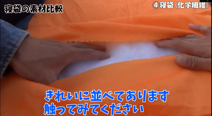 科学繊維の寝袋の中綿を触っているところ