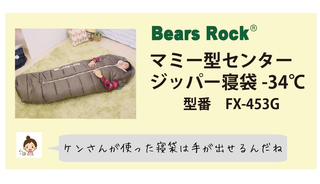 マミー型センタージッパー寝袋34℃