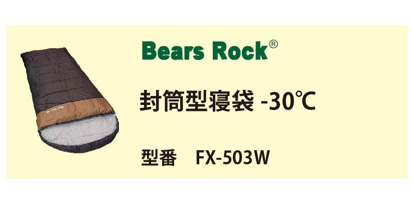 封筒型寝袋-30℃ 型番FX-503W へのリンク