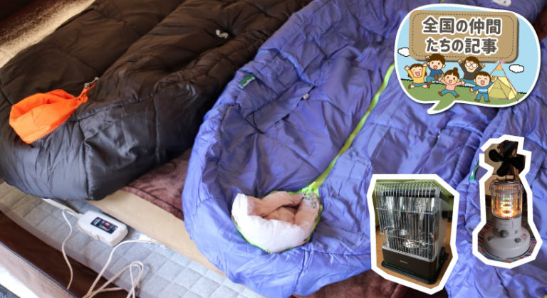 冬キャンプの寒さ対策~暖房アイテムを色々使ってみました