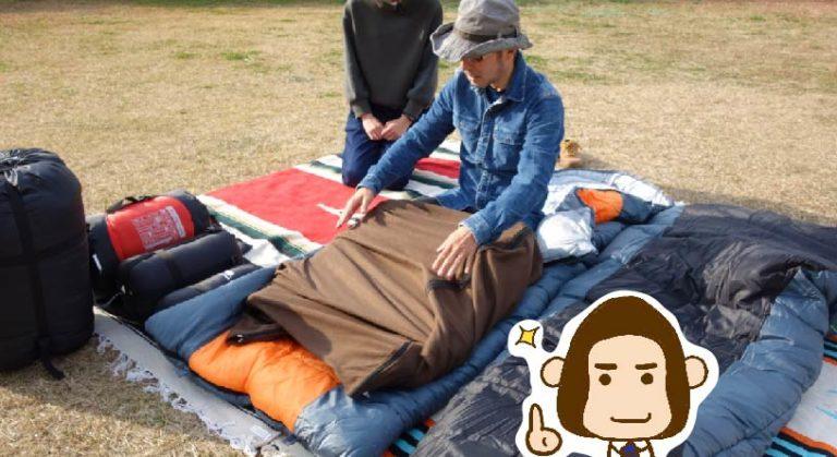 [検証]冬にあたたかく寝る工夫! おすすめの寝袋と選び方とは?