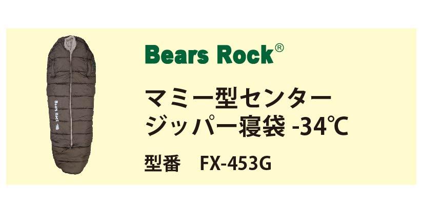 マミー型センタージッパー寝袋-34℃ 型番FX-453G へのリンク