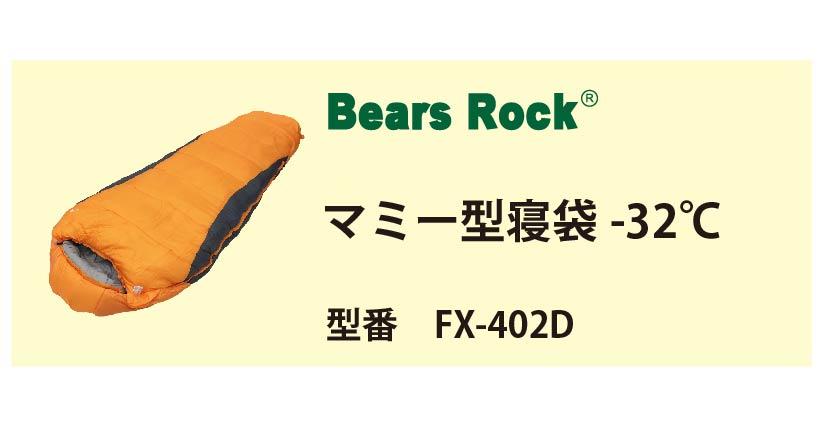マミー型寝袋-32℃ 型番FX-402D へのリンク