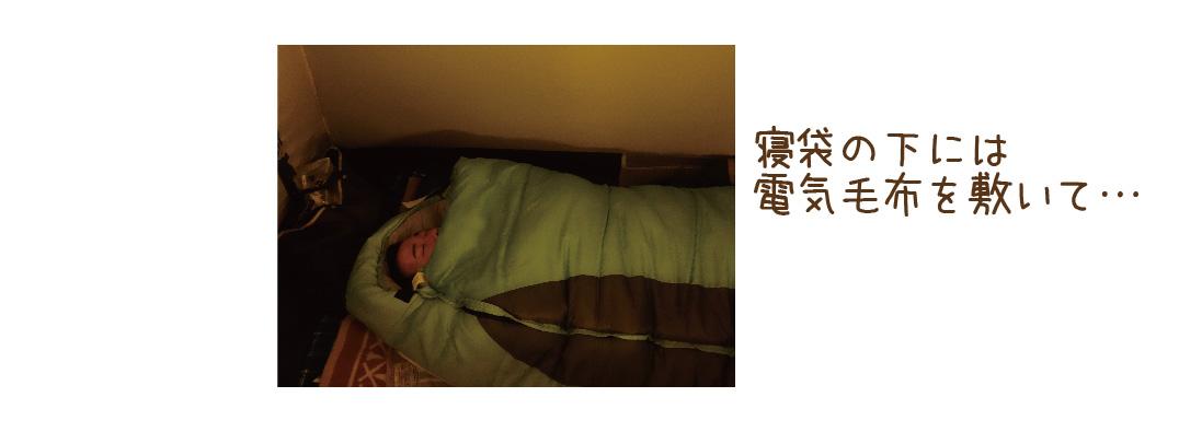 寝袋の下に電気毛布をしてい寝ているところの写真