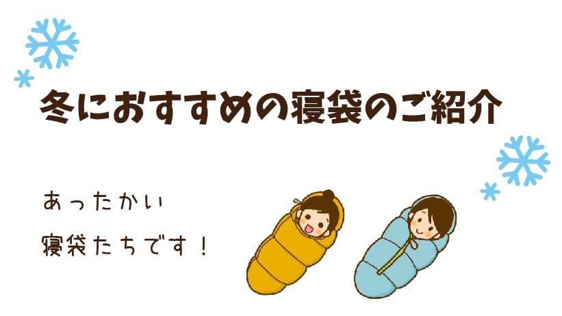 冬にオススメの寝袋のご紹介