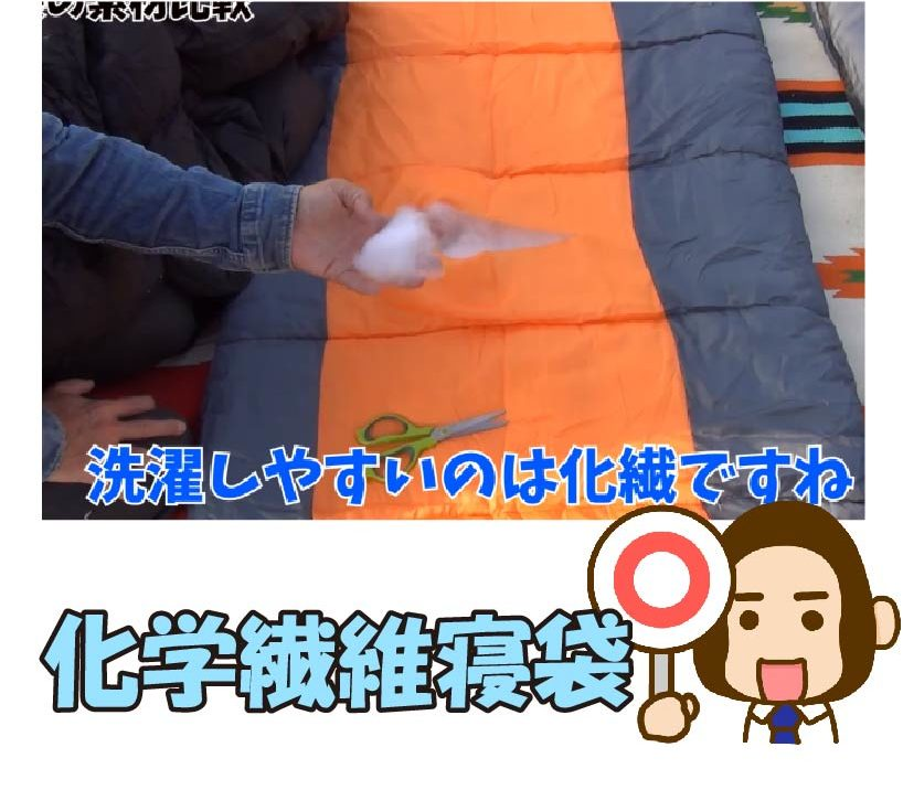 科学繊維の寝袋の中綿を手に持っている写真