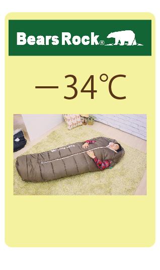 マミー型センタージッパー -34℃
