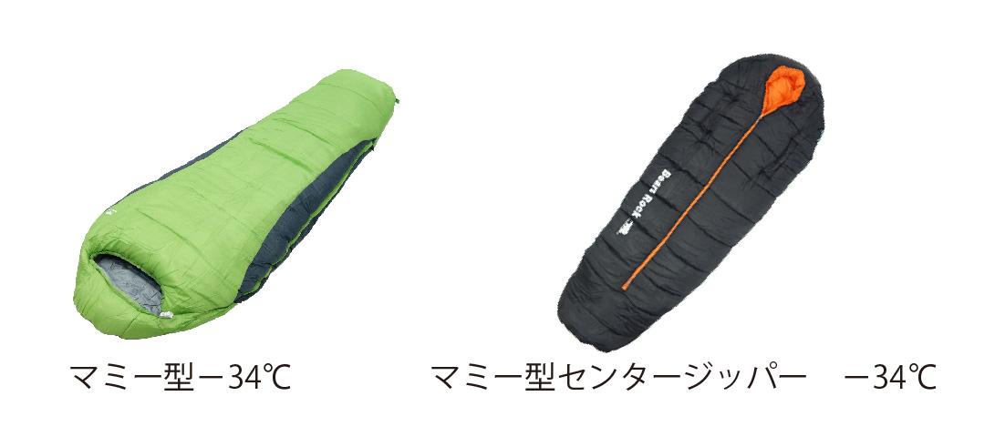 マミー型-34℃とマミー型センタージッパー-34℃の寝袋の写真