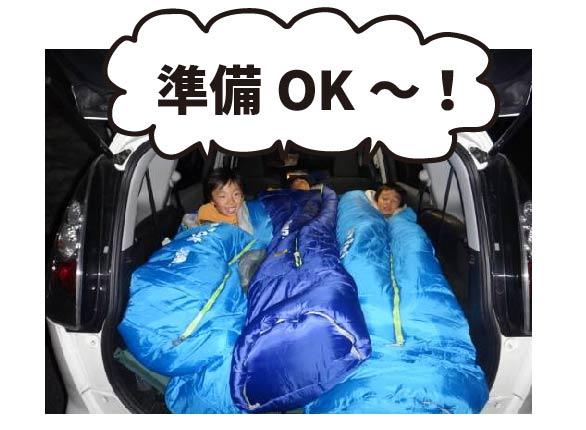 寝袋を並べ、車中泊の準備をすべて整えた写真
