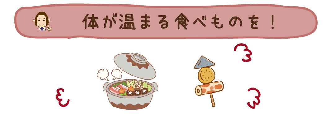 体が温まる食べ物を!