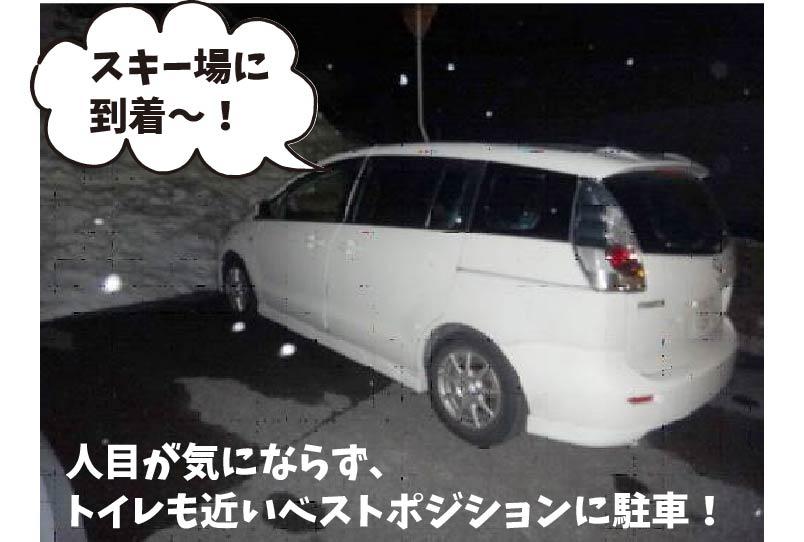 ベストポジションに駐車した車の写真