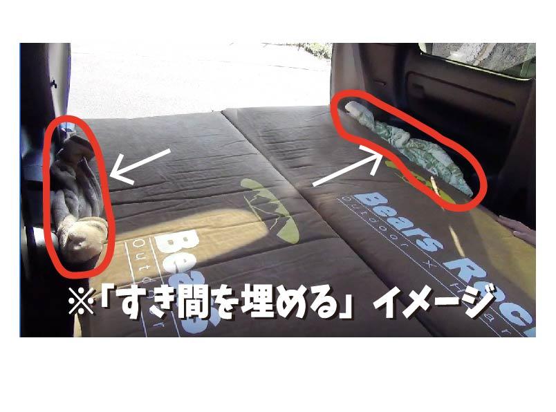 タオルやクッションを使って車のドアとマットの間の隙間を埋めている写真