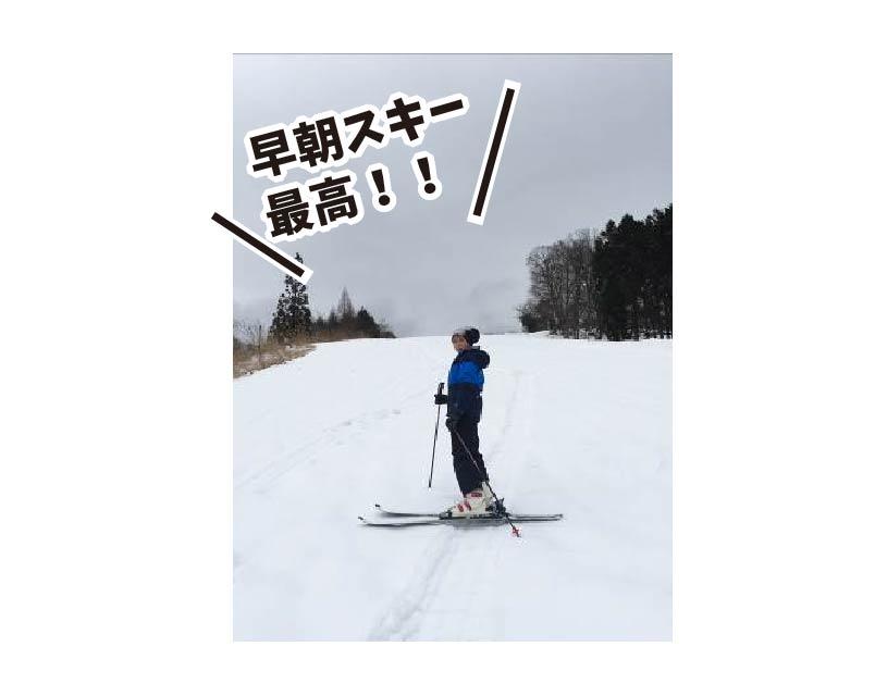 早朝誰もいないスキー場でスキーを楽しんでいる写真
