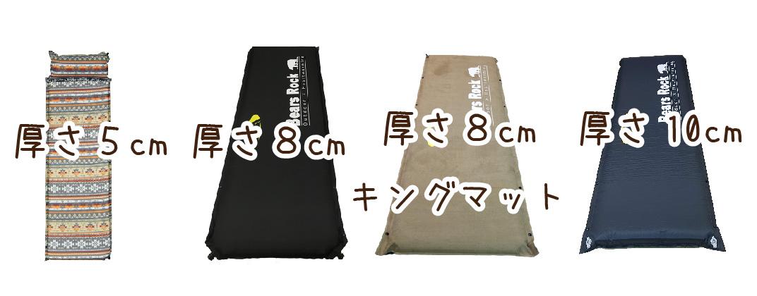 4種類のインフレータブルマットの写真