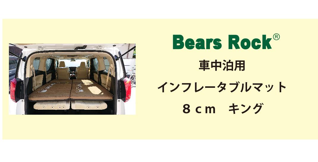 車中泊用インフレータブルマット 8cm キング