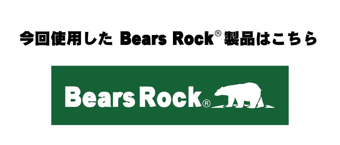 今回使用した Bears Rock製品はこちら