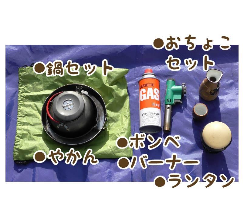 鍋やボンベなど食事に使う道具の写真