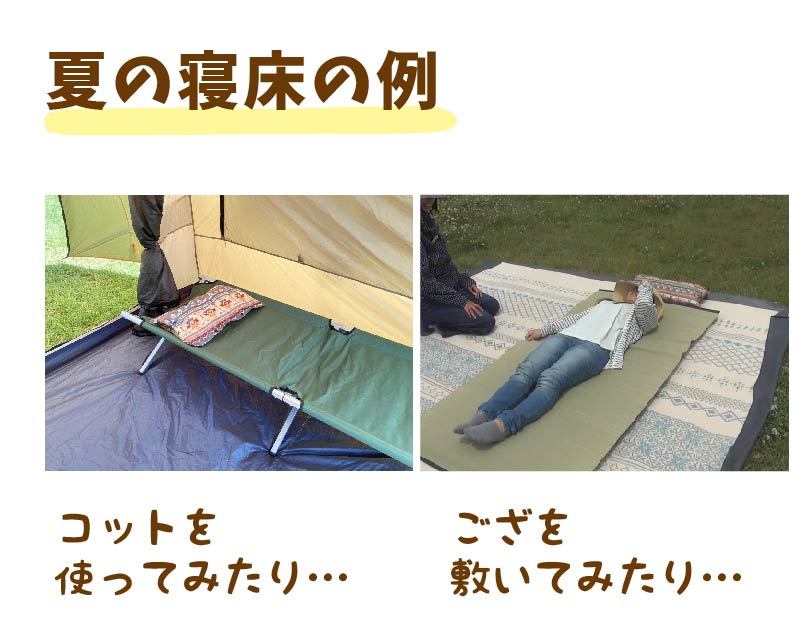 夏の寝床の作りかたの図解