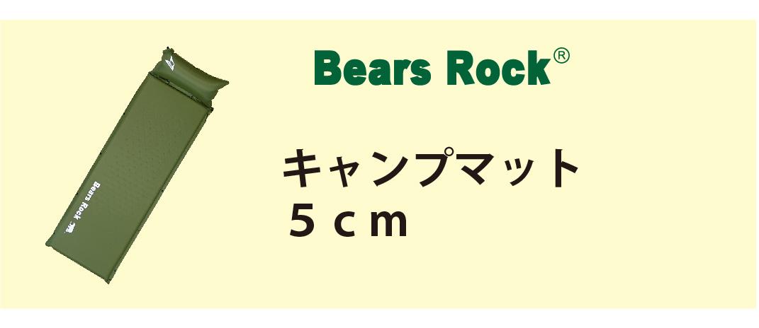 5cmマット
