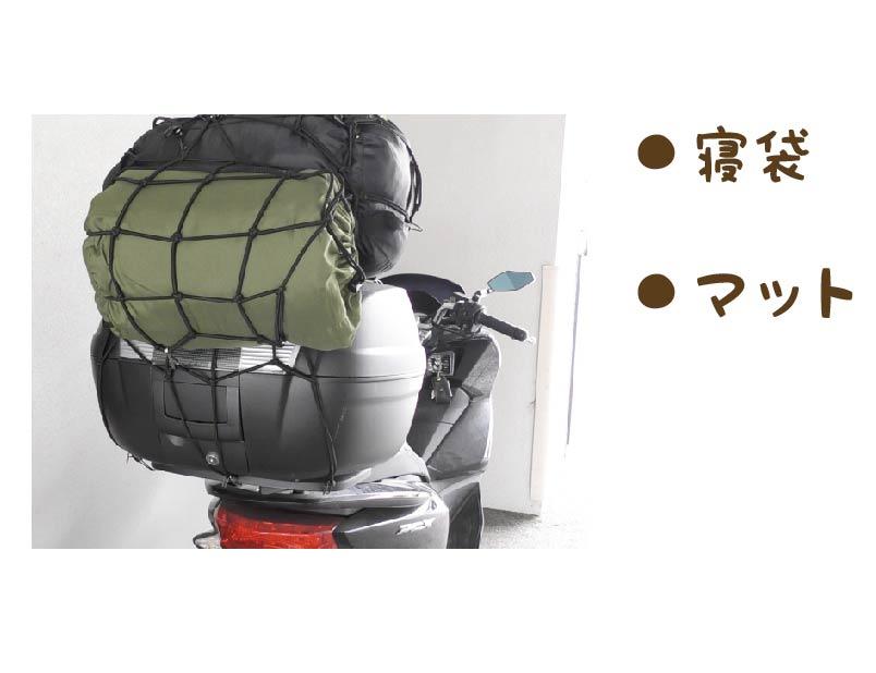 バイクに寝袋とマットを積んだ状態の写真