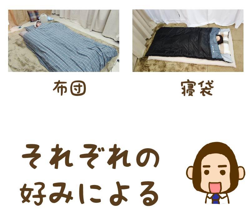 寝心地を比較した写真