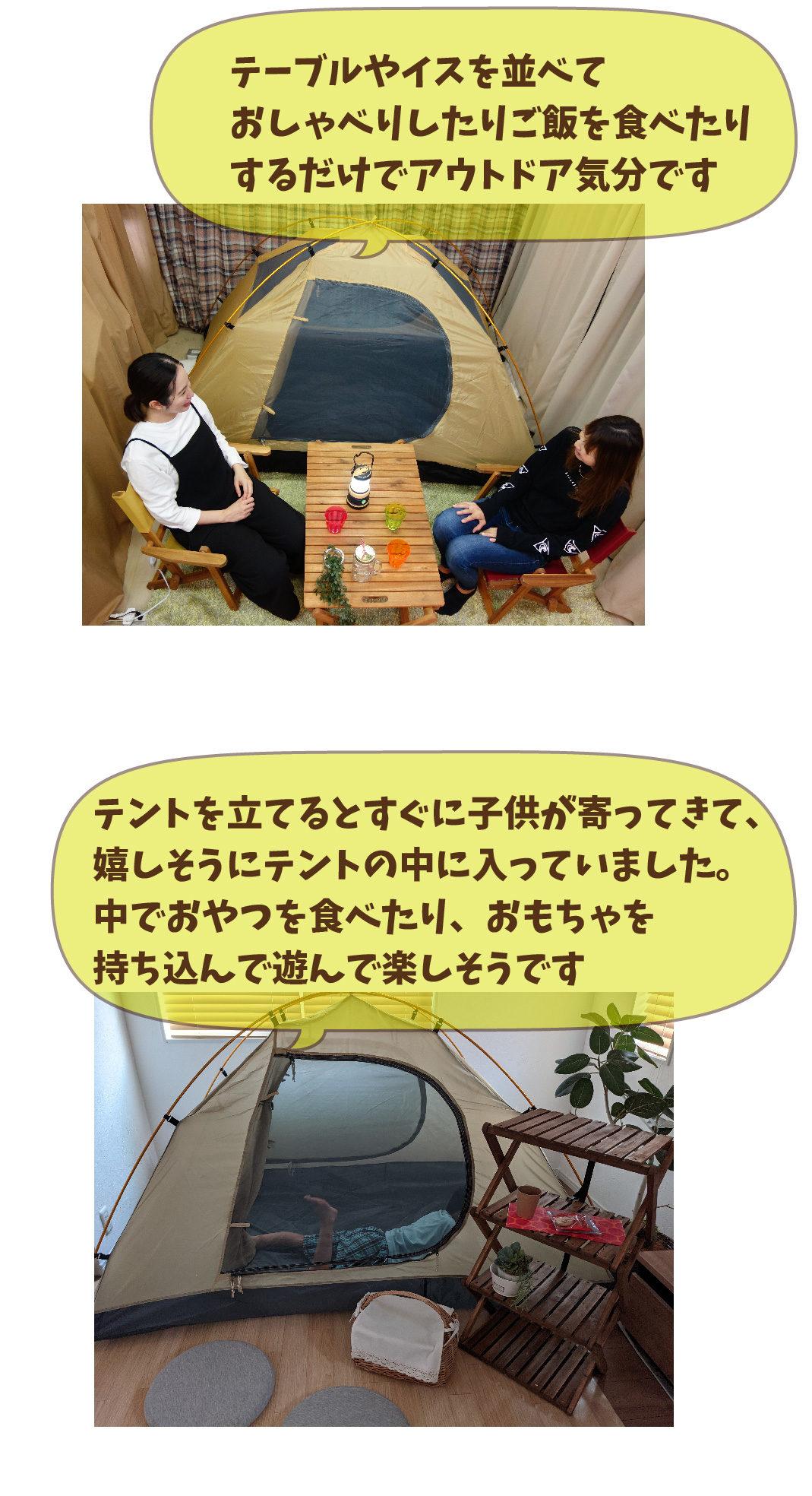 実際に室内にテントを張ってみた様子