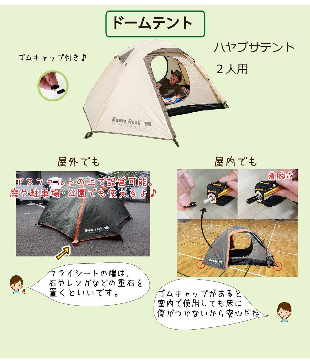今回使用したテントの写真
