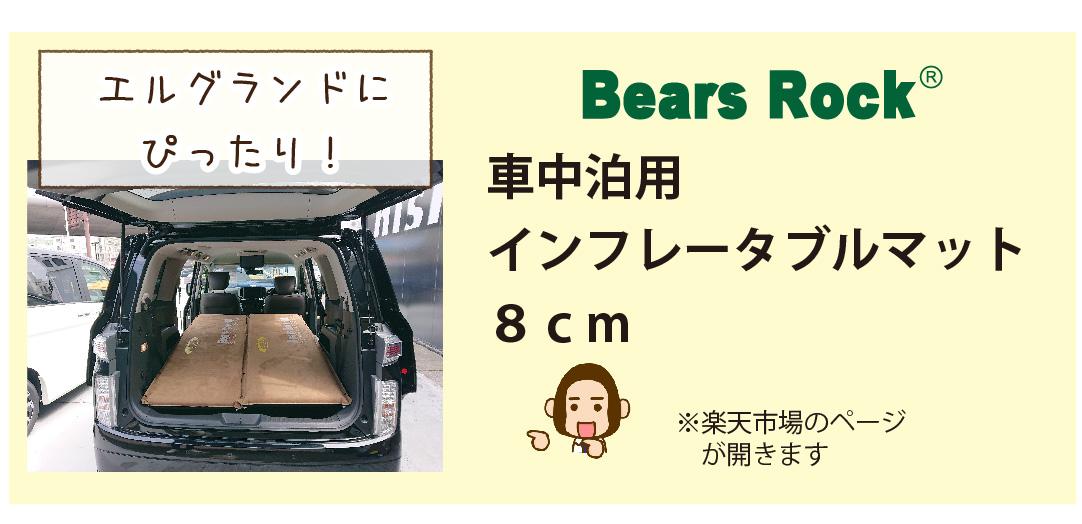 車中泊用8cmインフレータブルマットの商品ページ